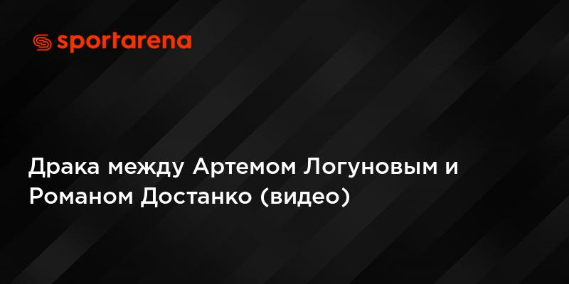 Драка между Артемом Логуновым и Романом Достанко (видео)
